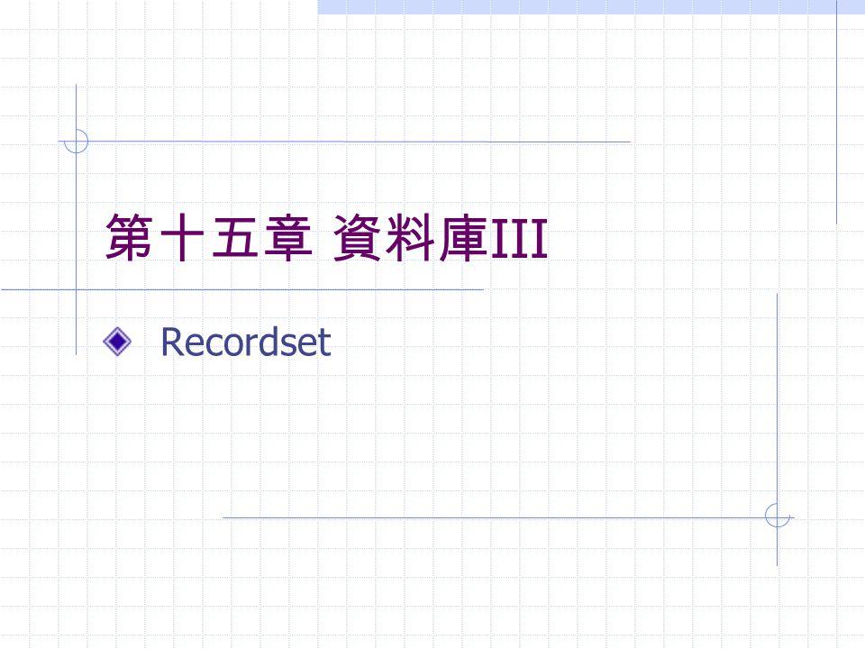 第十五章 資料庫 III Recordset