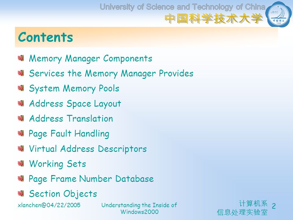 计算机系 信息处理实验室 xlanchen@04/22/2005Understanding the Inside of Windows2000 2 Contents Memory Manager Components Services the Memory Manager Provides System Memory Pools Address Space Layout Address Translation Page Fault Handling Virtual Address Descriptors Working Sets Page Frame Number Database Section Objects