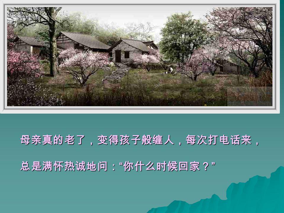 母亲,我怎么让你等了那么久 文 / 刘继荣 音乐:祈祷 手动换页 EEEE ---- mmmm aaaa iiii llll 文文文文 化化化化 传传传传 播播播播 网网网网 www.52e-mail.com