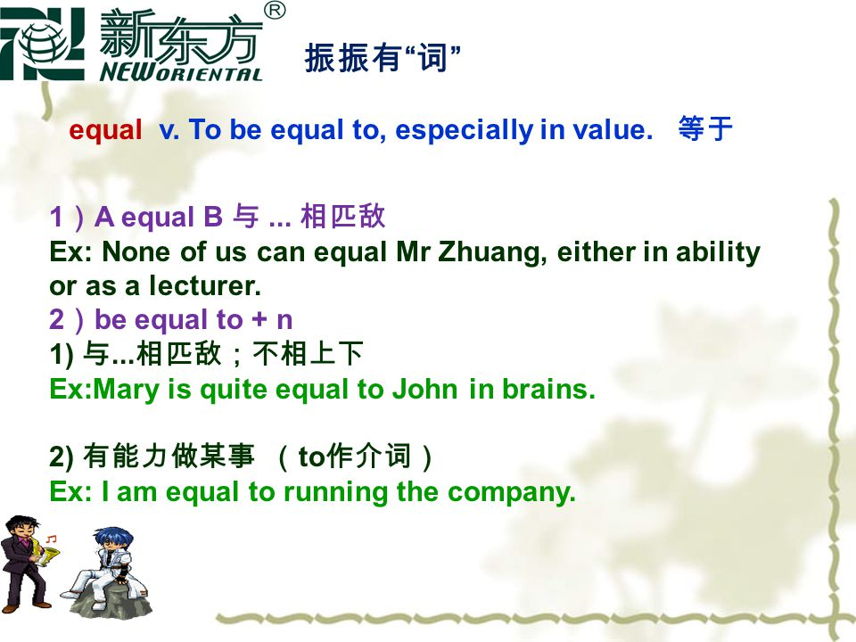 Lesson 2 Thirteen equals One 昆明新东方 胥潇云 New Concept English 3