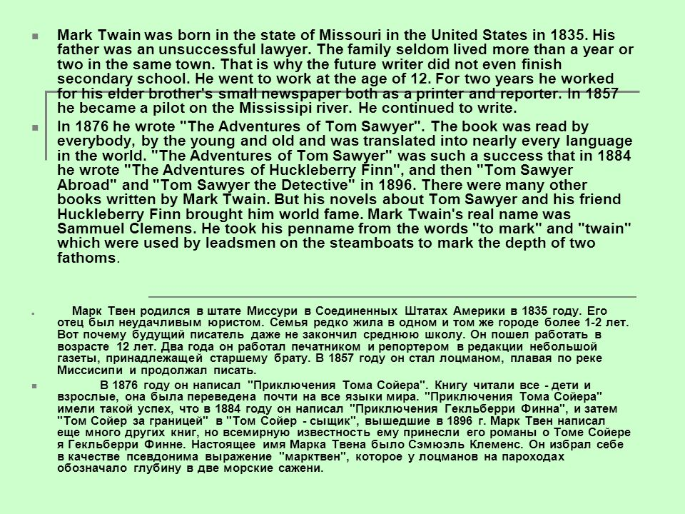 Mark Twain was born in the state of Missouri in the United States in 1835. His father was an unsuccessful lawyer. The family seldom lived more than a