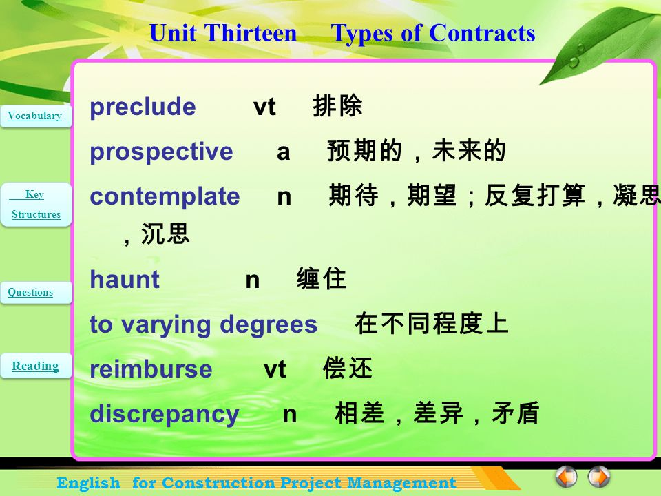Unit Thirteen Types of Contracts English for Construction Project Management Vocabulary Key Structures Key Structures Questions Reading 2.