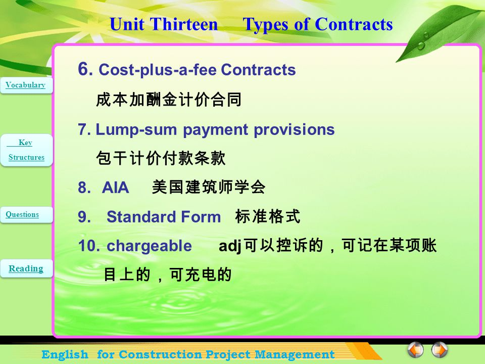 Unit Thirteen Types of Contracts English for Construction Project Management Vocabulary Key Structures Key Structures Questions Reading English-Chinese translation 1.