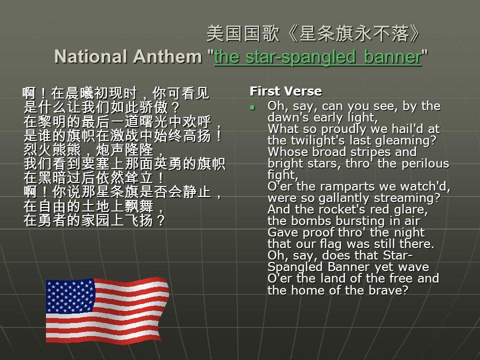 美国国歌《星条旗永不落》 National Anthem
