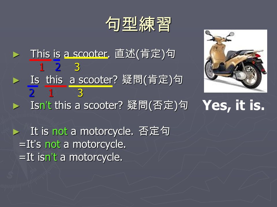 The scooter is so cool.► 改成疑問句 -> Is the scooter so cool.