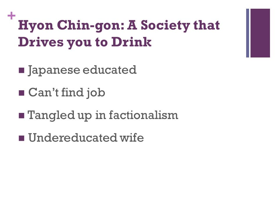 + Hyon Chin-gon: A Society that Drives you to Drink Japanese educated Can't find job Tangled up in factionalism Undereducated wife