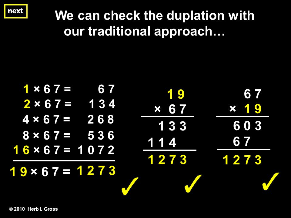next We can check the duplation with our traditional approach… © 2010 Herb I.