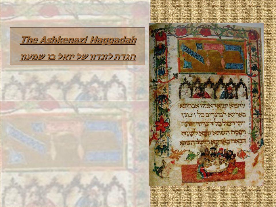 The Ashkenazi Haggadah הגדת לונדון של יואל בן שמעון
