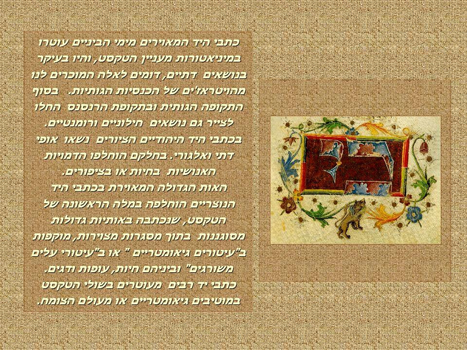 כתבי היד המאוירים מימי הביניים עוטרו במיניאטורות מעניין הטקסט, והיו בעיקר בנושאים דתיים, דומים לאלה המוכרים לנו מהויטראז ים של הכנסיות הגותיות.