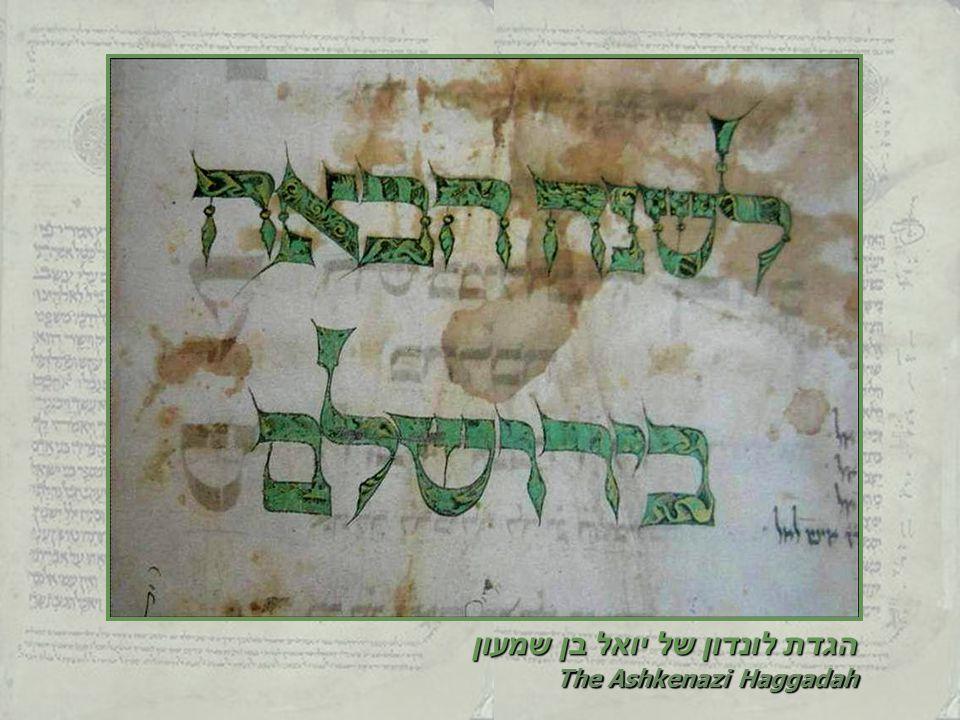 הגדת לונדון של יואל בן שמעון The Ashkenazi Haggadah
