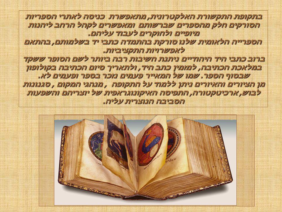 The Ashkenazi Haggadah הגדת לונדון של יואל בן שמעון הגדה כמנהג אשכנז, הגדה כמנהג אשכנז, עם פרוש של רבי אלעזר מוורמוש.