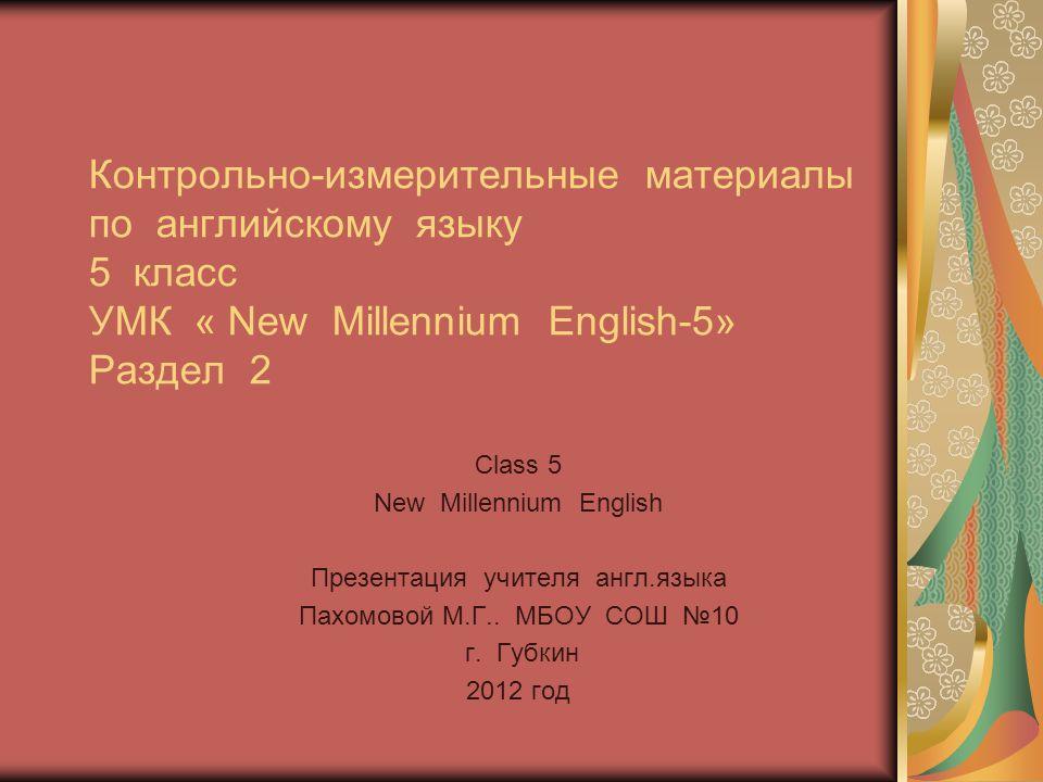 Class 5 New Millennium English Презентация учителя англ.языка Пахомовой М.Г..