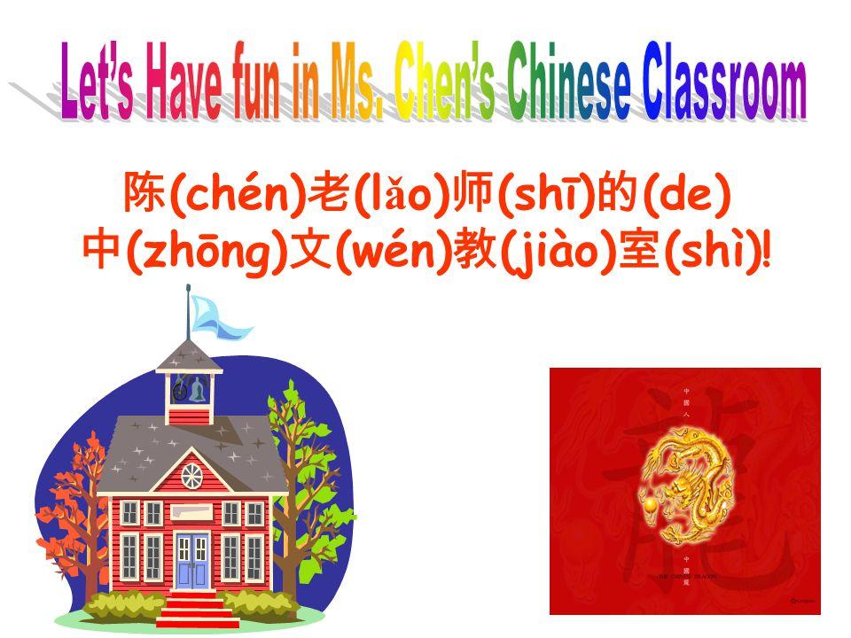 陈 (chén) 老 (l ǎ o) 师 (shī) 的 (de) 中 (zhōng) 文 (wén) 教 (jiào) 室 (shì)!