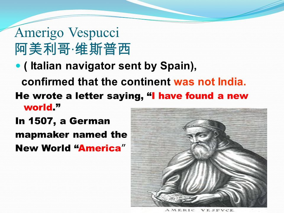 Amerigo Vespucci 阿美利哥 · 维斯普西 ( Italian navigator sent by Spain), confirmed that the continent was not India.