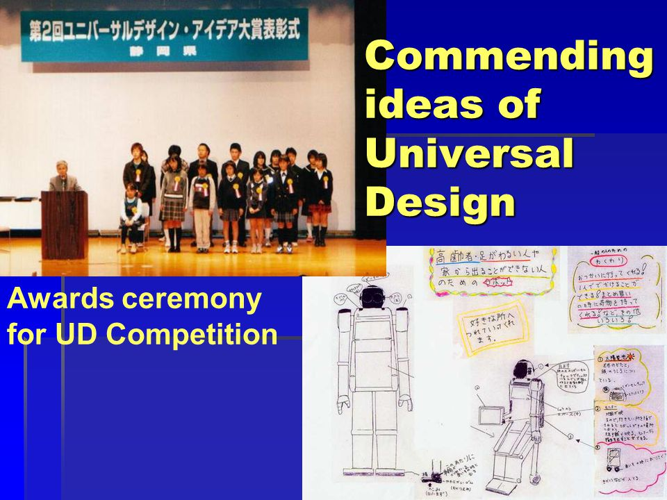 Commending ideas of Universal Design Awards ceremony for UD Competition