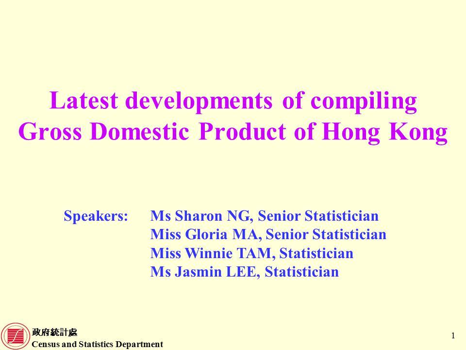 政府統計處 Census and Statistics Department 2 Contents (I)Fundamental concepts and uses of GDP (II)Methods and data sources for compiling GDP (III)Chain volume measures of GDP (IV)Commonly asked questions on the concepts of GDP (V)Q&As