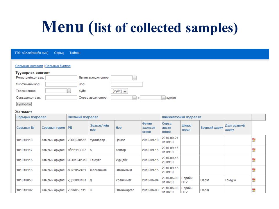Menu ( list of collected samples)