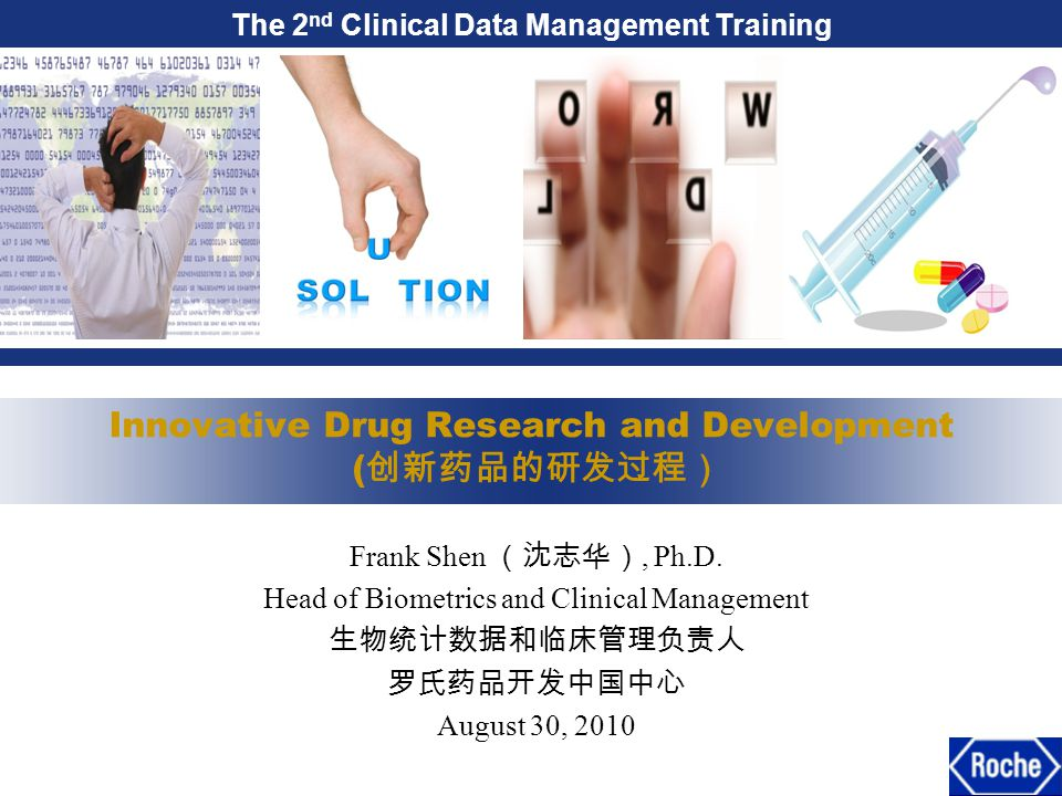 The 2 nd Clinical Data Management Training Innovative Drug Research and Development ( 创新药品的研发过程) Frank Shen (沈志华), Ph.D.