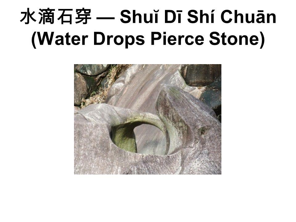 水滴石穿 — Shuĭ Dī Shí Chuān (Water Drops Pierce Stone)