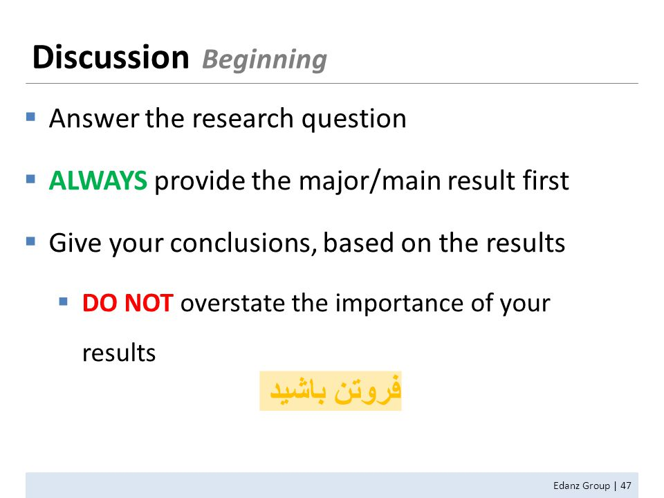  Answer the research question  ALWAYS provide the major/main result first  Give your conclusions, based on the results  DO NOT overstate the impor