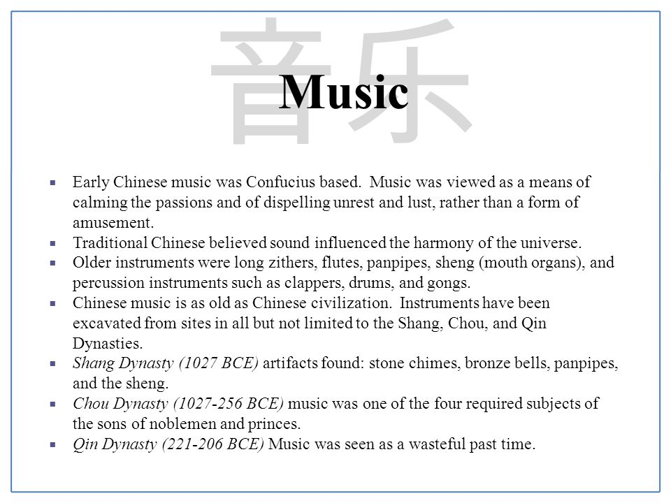  Early Chinese music was Confucius based.