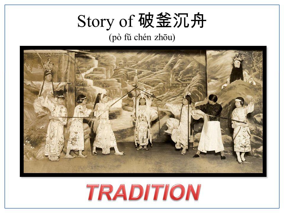 Story of 破釜沉舟 (pò fǔ chén zhōu)