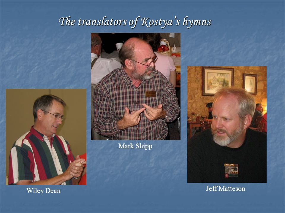 The translators of Kostya's hymns Wiley Dean Mark Shipp Jeff Matteson