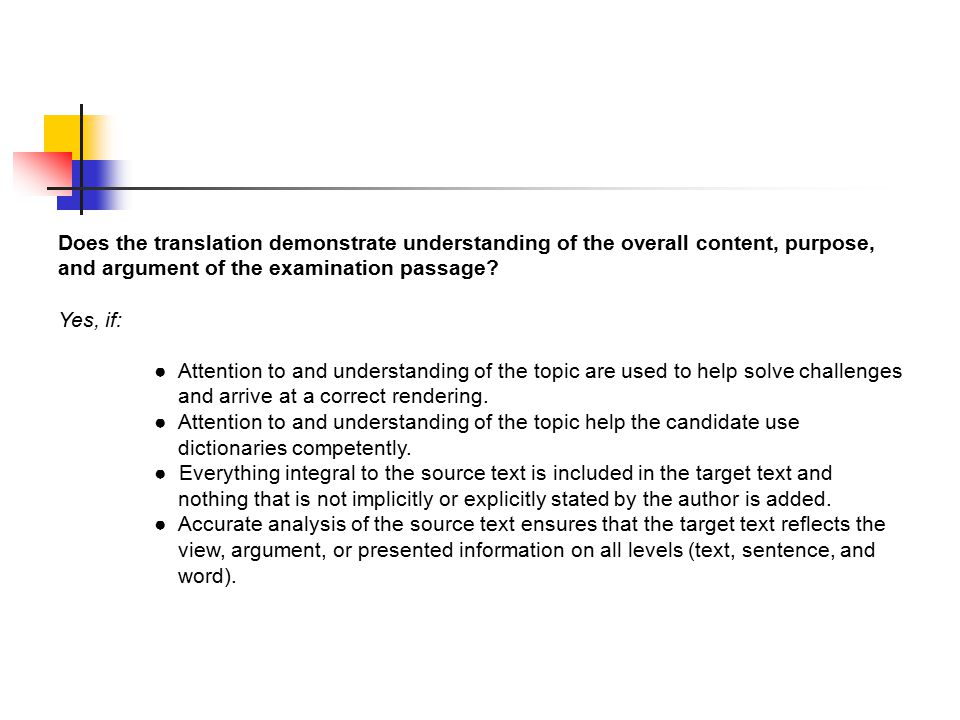 Does the translation demonstrate understanding of the overall content, purpose, and argument of the examination passage.