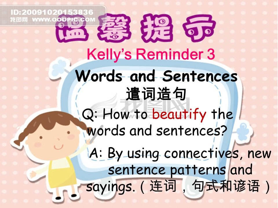 Kelly's Reminder 3 Words and Sentences 遣词造句 Q: How to beautify the words and sentences.