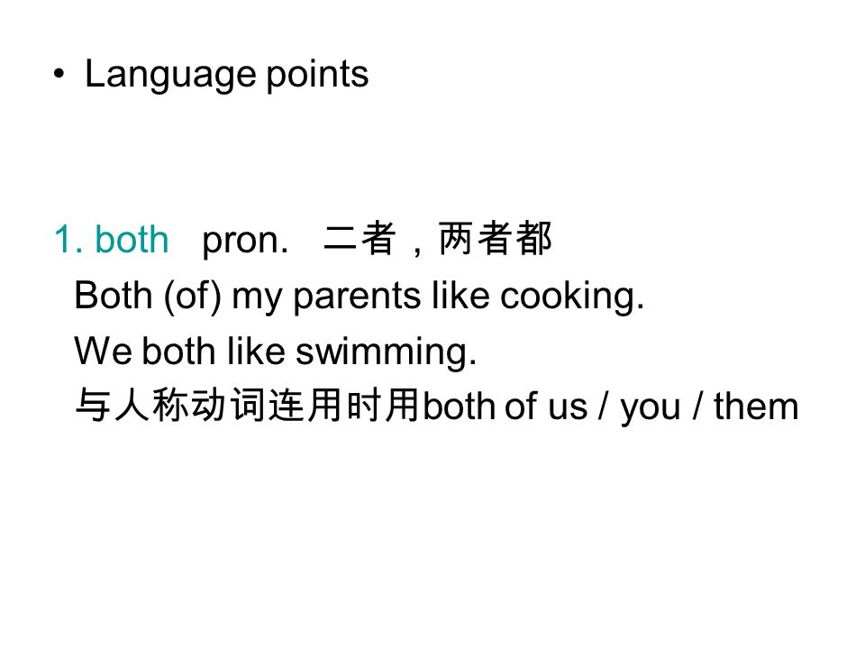 Language points 1. both pron. 二者,两者都 Both (of) my parents like cooking.