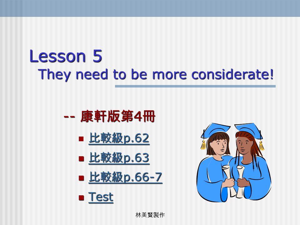 林美賢製作 Lesson 5 They need to be more considerate.