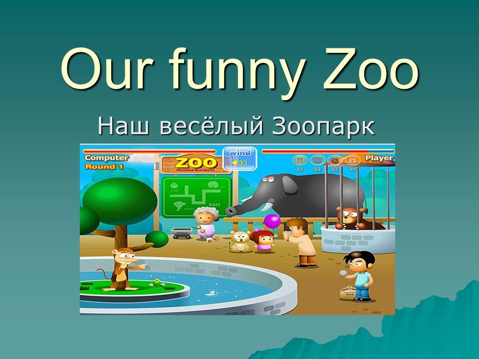 Our funny Zoo Наш весёлый Зоопарк