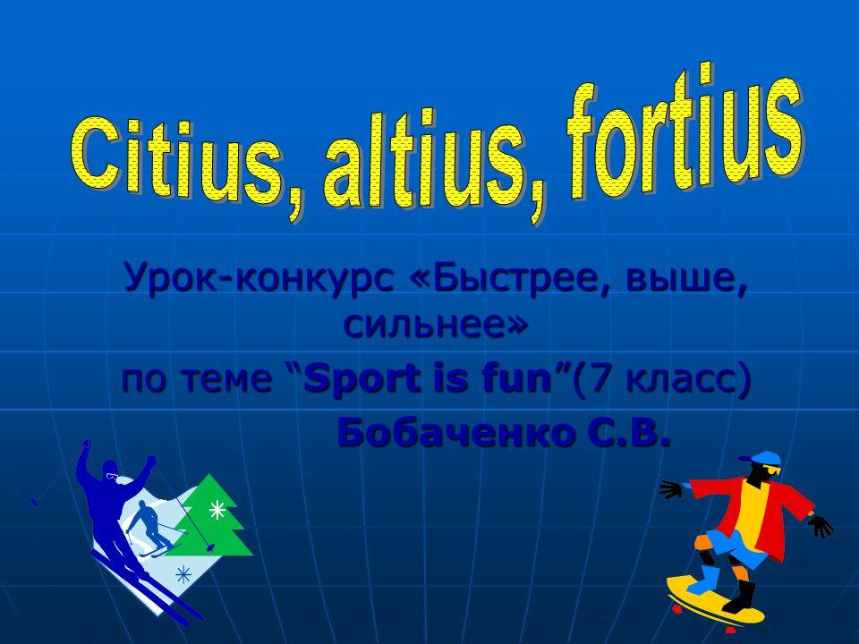 Урок-конкурс «Быстрее, выше, сильнее» по теме Sport is fun (7 класс) Бобаченко С.В.