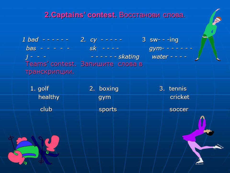 2.Captains' contest. Восстанови слова. 1 bad - - - - - - 2.