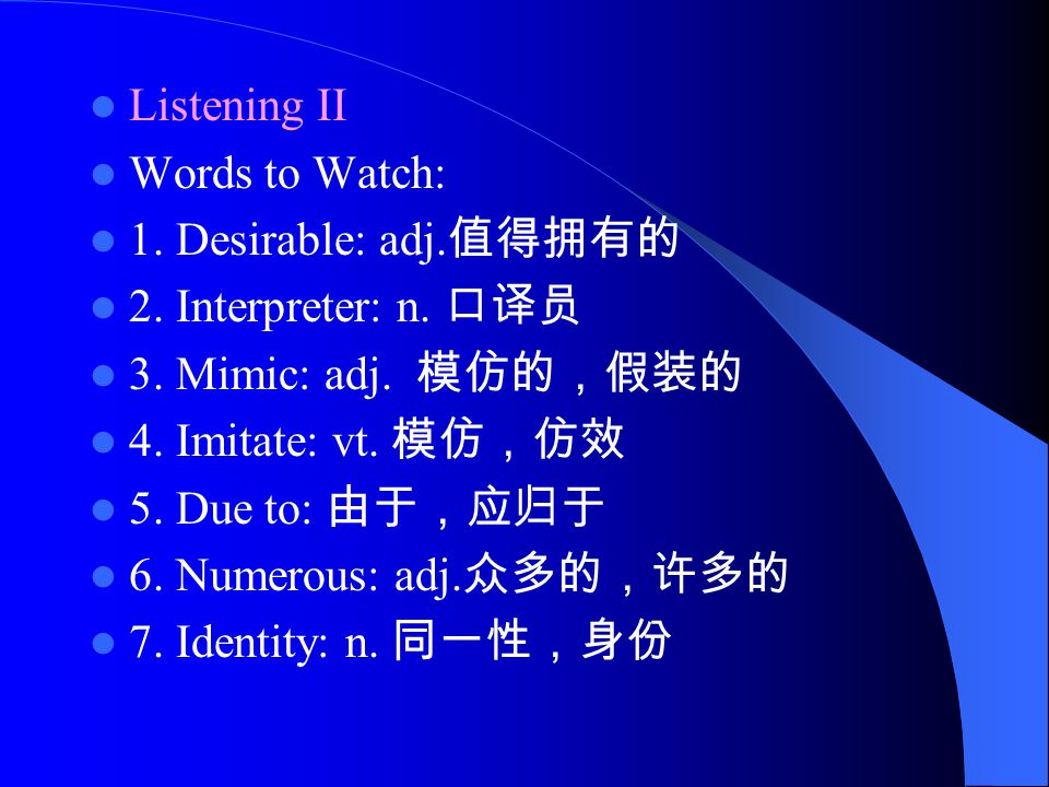 Listening II Words to Watch: 1. Desirable: adj. 值得拥有的 2.
