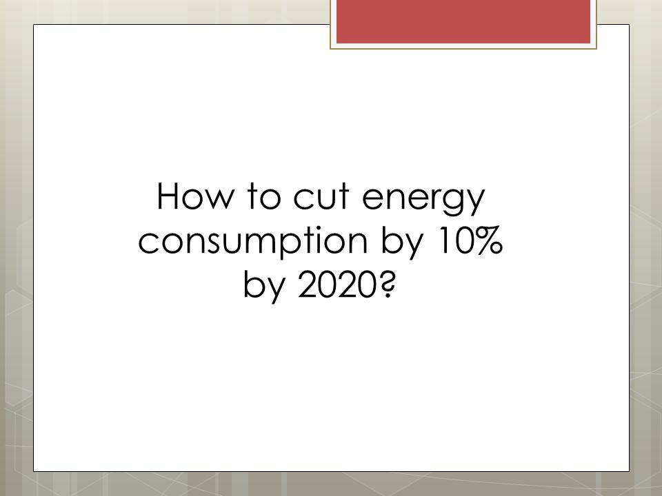 How to cut energy consumption by 10% by 2020