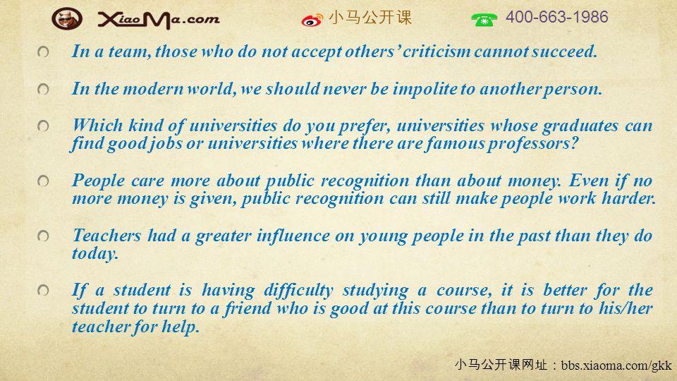小马公开课 400-663-1986 小马公开课网址: bbs.xiaoma.com/gkk In a team, those who do not accept others' criticism cannot succeed.