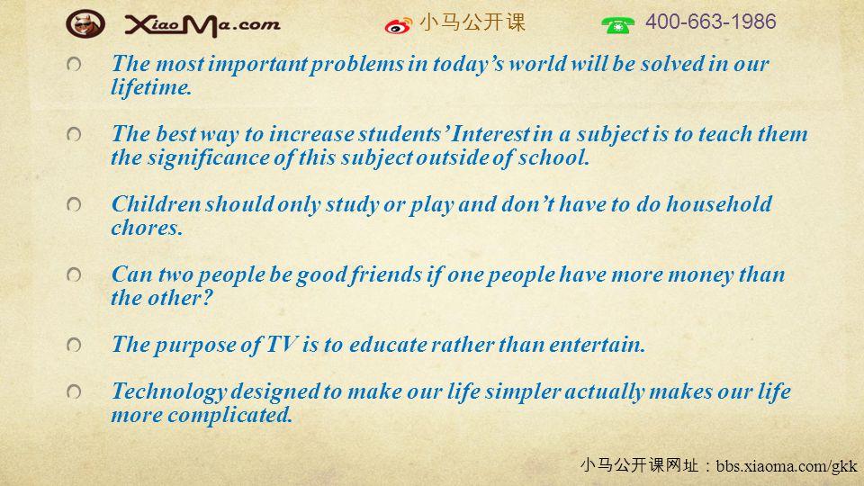小马公开课 400-663-1986 小马公开课网址: bbs.xiaoma.com/gkk The most important problems in today's world will be solved in our lifetime.
