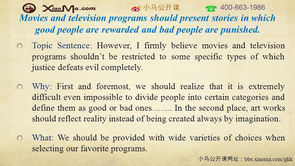 小马公开课 400-663-1986 小马公开课网址: bbs.xiaoma.com/gkk Movies and television programs should present stories in which good people are rewarded and bad people are punished.