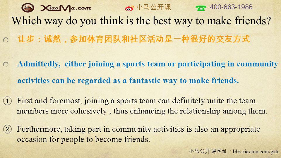 小马公开课 400-663-1986 小马公开课网址: bbs.xiaoma.com/gkk Which way do you think is the best way to make friends.