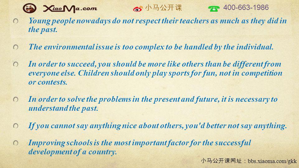 小马公开课 400-663-1986 小马公开课网址: bbs.xiaoma.com/gkk Young people nowadays do not respect their teachers as much as they did in the past.