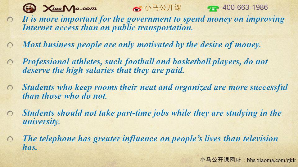 小马公开课 400-663-1986 小马公开课网址: bbs.xiaoma.com/gkk It is more important for the government to spend money on improving Internet access than on public transportation.