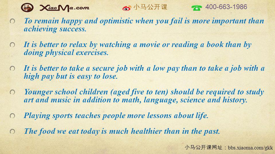 小马公开课 400-663-1986 小马公开课网址: bbs.xiaoma.com/gkk To remain happy and optimistic when you fail is more important than achieving success.
