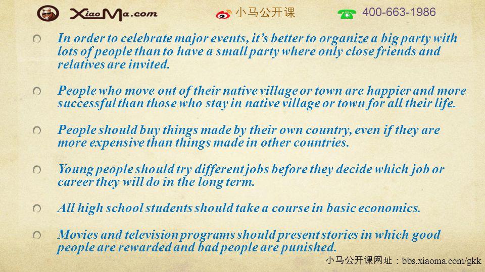 小马公开课 400-663-1986 小马公开课网址: bbs.xiaoma.com/gkk In order to celebrate major events, it's better to organize a big party with lots of people than to have a small party where only close friends and relatives are invited.