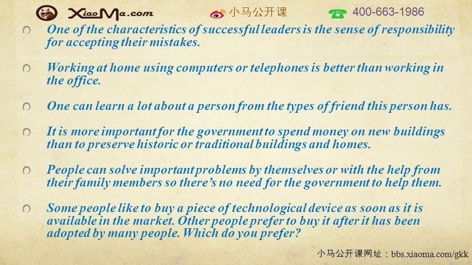 小马公开课 400-663-1986 小马公开课网址: bbs.xiaoma.com/gkk One of the characteristics of successful leaders is the sense of responsibility for accepting their mistakes.