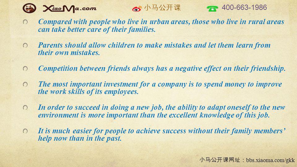 小马公开课 400-663-1986 小马公开课网址: bbs.xiaoma.com/gkk Compared with people who live in urban areas, those who live in rural areas can take better care of their families.