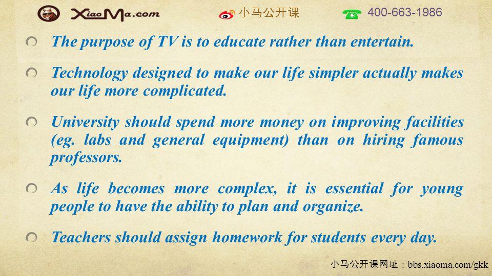 小马公开课 400-663-1986 小马公开课网址: bbs.xiaoma.com/gkk The purpose of TV is to educate rather than entertain.