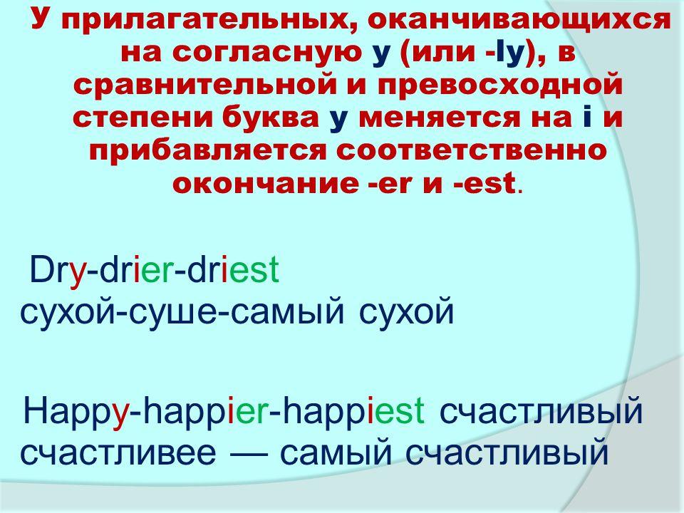 Конечная согласная удваивается, если односложное прилагательное оканчивается на одну согласную с предшествующим кратким гласным звуком.