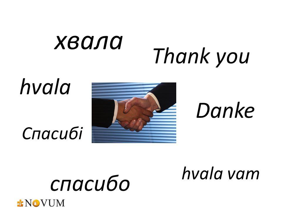 Thank you хвала спасибо hvala Danke Спасибі hvala vam