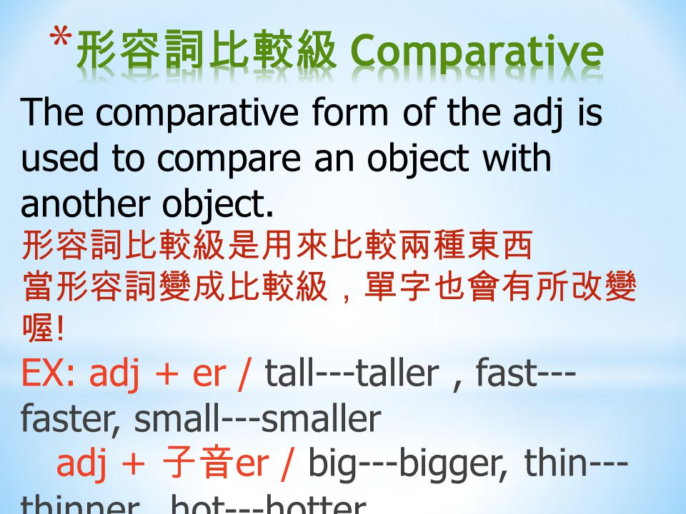 The comparative form of the adj is used to compare an object with another object.